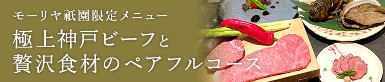 モーリヤ祇園限定 極上神戸ビーフと贅沢食材のペアフルコース