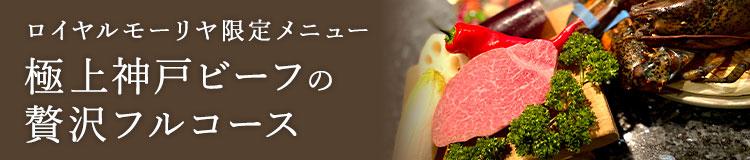 ロイヤルモーリヤ限定 極上神戸ビーフの贅沢フルコース